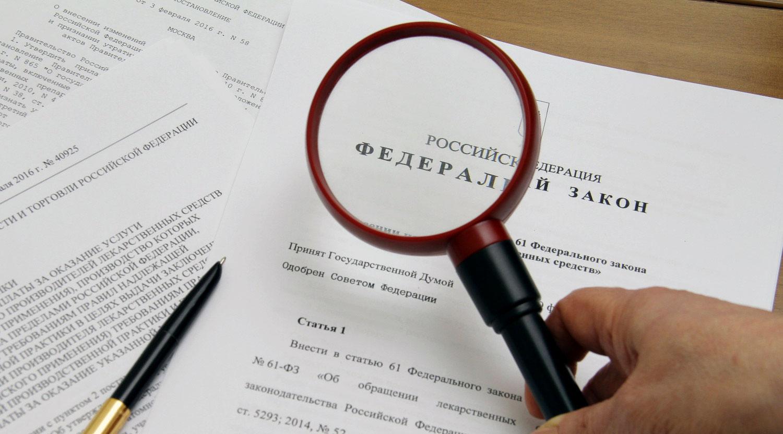 Антикоррупционная экспертиза нормативных правовых актов