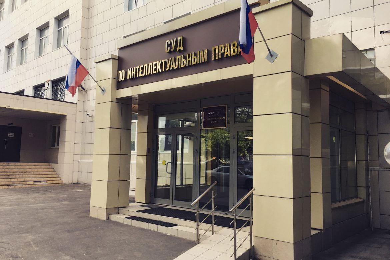 Cуд по интеллектуальным правам РФ